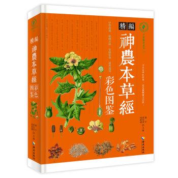 精编神农本草经彩色图鉴