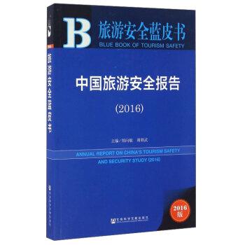 中国旅游安全报告(2016)/旅游安全蓝皮书