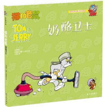 猫和老鼠:奶酪卫士