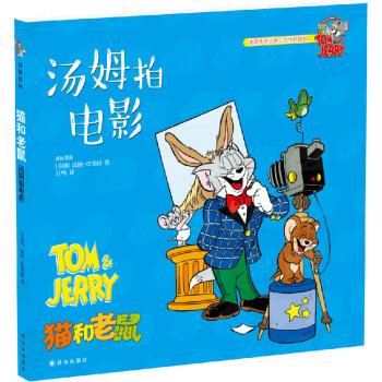 猫和老鼠:汤姆拍电影