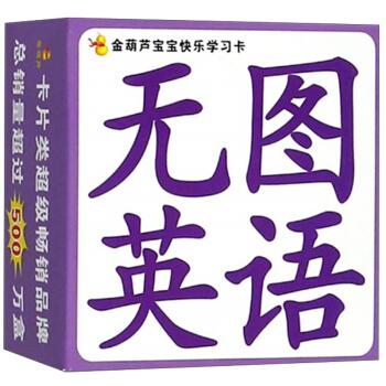 无图英语-金葫芦宝宝快乐学习卡