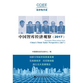 中国智库经济观察(2017)