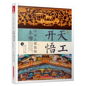 天工开悟:中国古建装饰之木雕3(精装)