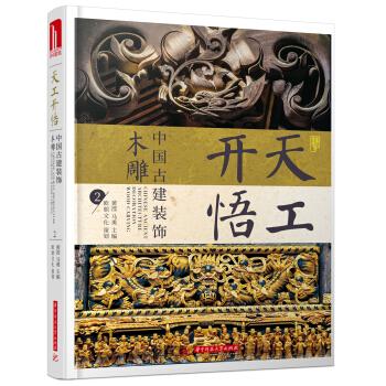 天工开悟:中国古建装饰 木雕2(精装)