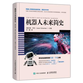 机器人未来简史(精装)