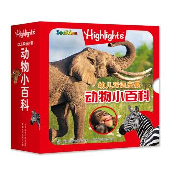 幼儿双语启蒙动物小百科(全12册)
