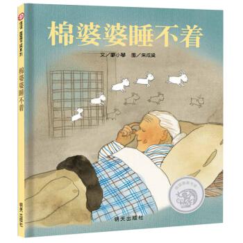信谊原创图画书系列:棉婆婆睡不着