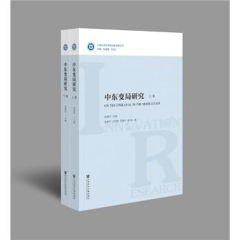 中东变局研究(套装全2册)