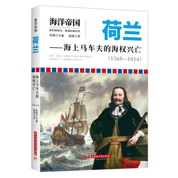 海洋帝国:荷兰——海上马车夫的海权兴亡(1568—1814)
