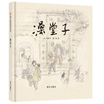 信谊原创图画书:澡堂子(精装)