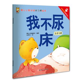 暖心小熊双语好习惯绘本:我不尿床
