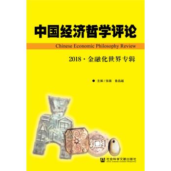 中国经济哲学评论·2018·金融化世界专辑(精装)