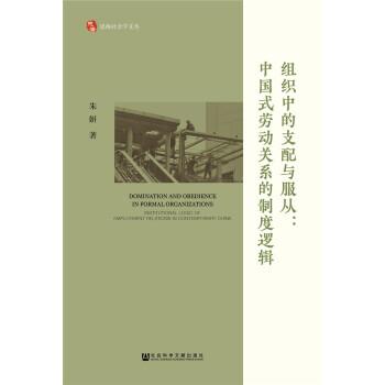 组织中的支配与服从:中国式劳动关系的制度逻辑