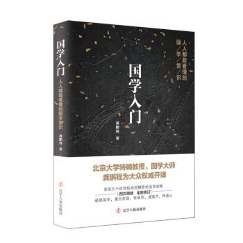 国学入门(2018修订版)