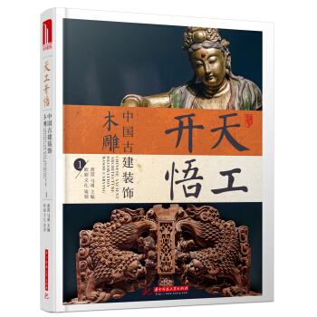 天工开悟:中国古建装饰 木雕1(精装)