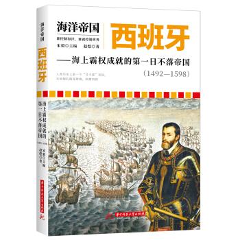 海洋帝国:西班牙——海上霸权成就的第一日不落帝国(1492-1598)