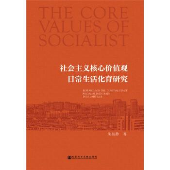 社会主义核心价值观日常生活化育研究