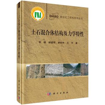 土石混合体结构及力学特性