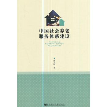 中国社会养老服务体系建设