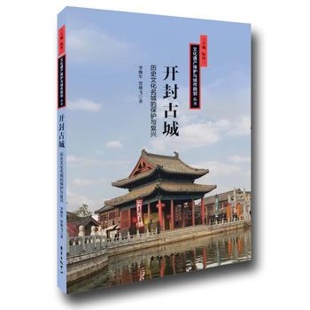 文化遗产保护与城市规划丛书:开封古城:历史文化名城的保护与复兴