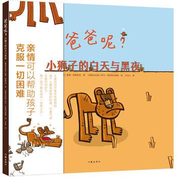 向天歌欢乐绘本世界 爸爸呢 小狮子的白天与黑夜  1-6岁