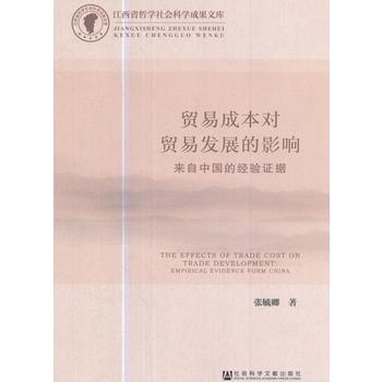 贸易成本对贸易发展的影响:来自中国的经验证据