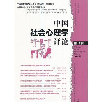 中国社会心理学评论 第12辑