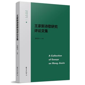 王家新诗歌研究评论文集