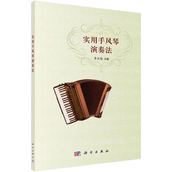 实用手风琴演奏法