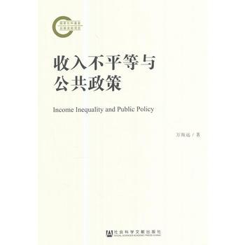 收入不平等与公共政策