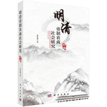明清帝制农商社会研究:初编