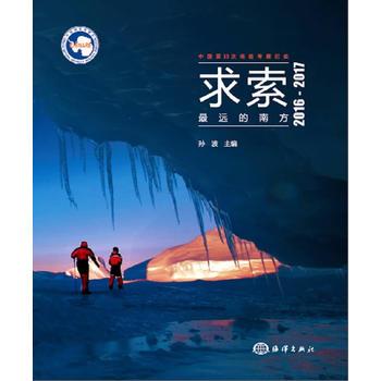 求索 最远的南方---中国第33次南极考察纪实