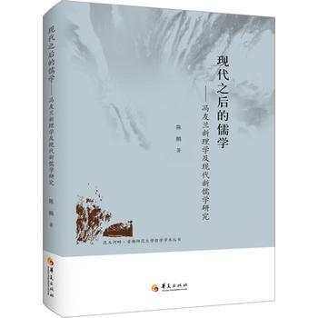 现代之后的儒学