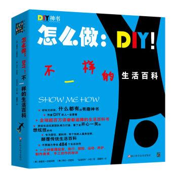 怎么做:DIY! 不一样的生活百科