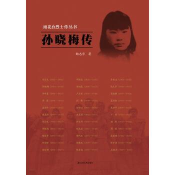 雨花台烈士传丛书——孙晓梅传