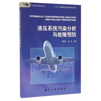 液压系统污染分析与故障预防/飞机设计技术丛书