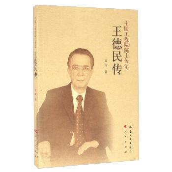 王德民传/中国工程院院士传记