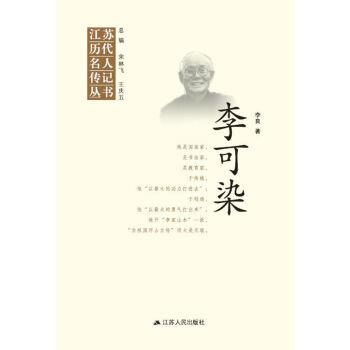 江苏历代名人传记丛书·李可染