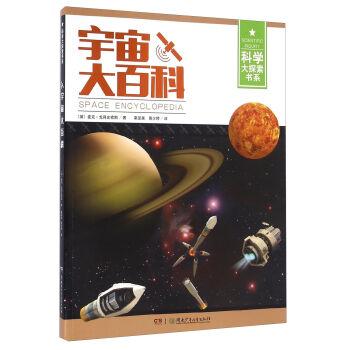 宇宙大百科/科学大探索书系