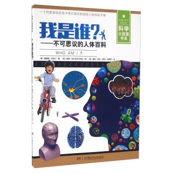 我是谁--不可思议的人体百科/科学大探索书系