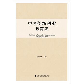 中国创新创业教育史