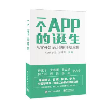 一个APP的诞生——从零开始设计你的手机应用
