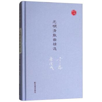 名家视角丛书:元明清散曲精选
