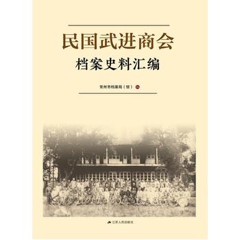 民国武进商会档案史料汇编
