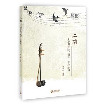 二胡大小调音阶、琶音、音程练习