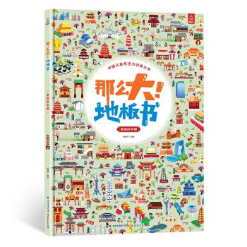 那么大!地板书-美丽的中国
