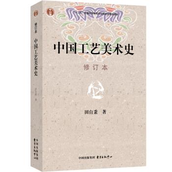 中国工艺美术史(修订本)