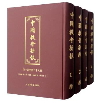中国教会新报(全10册)(精装)