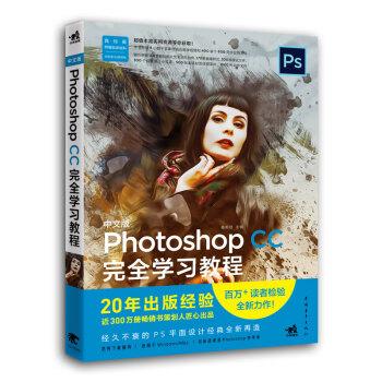 中文版Photoshop CC完全学习教程