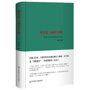 现代性与现代中国(精装)